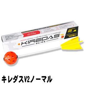 【キレダスV2 ノーマル】野球用トレーニング用品 投球練習・改善 Smile Planner KIREDAS V2 NORMAL