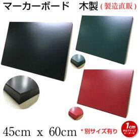 黒板 ブラックボード マーカーボード 壁掛け オーダー 45cmx60cm 【工場直販(国産)】