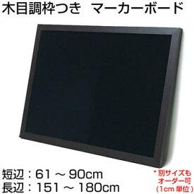 黒板 オーダー ブラックボード マーカーボード マグネット 壁掛け 木枠 (61〜90)cmx(151〜180)cm【工場直販(国産)】