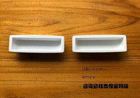 三和シャッター製手掛け樹脂製(ホワイト)