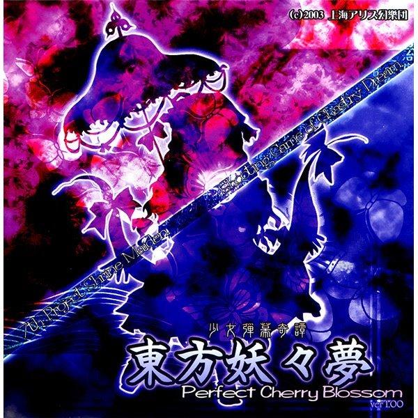 【新品】少女弾幕奇譚 東方妖々夢 Perfect Cherry Blossom / 上海アリス幻樂団