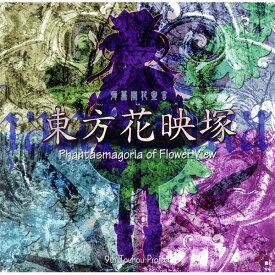 東方花映塚〜Phantasmagoria of Flower View / 上海アリス幻樂団