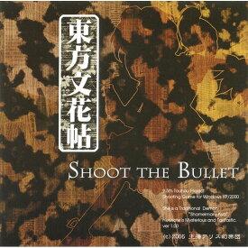 東方文花帖 -SHOOT THE Bullet- / 上海アリス幻樂団