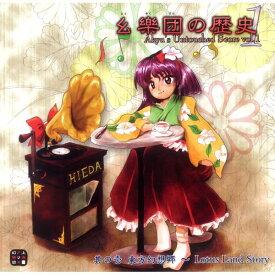 幺樂団の歴史1〜Akyu's Untouched Score vol.1 / 上海アリス幻樂団