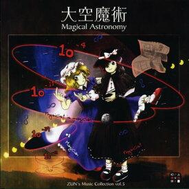 大空魔術 Magical Astronomy / 上海アリス幻樂団