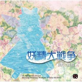 妖精大戦争 〜東方三月精 / 上海アリス幻樂団