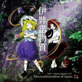 伊弉諾物質 〜 Neo-traditionalism of Japan. / 上海アリス幻樂団
