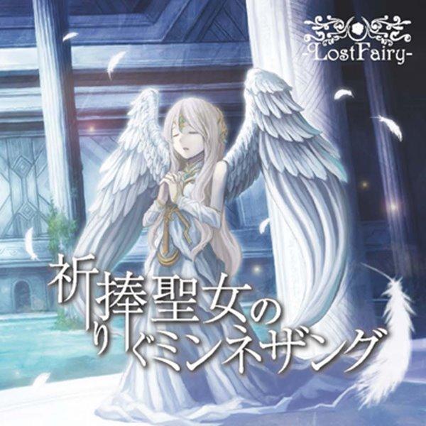 【新品】3rd Fantasia 祈り捧ぐ聖女のミンネザング / -LostFairy- 発売日:2012-04-30