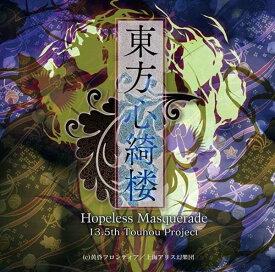 東方心綺楼 〜 Hopeless Masquerade 発売日 2013-05-27/ 黄昏フロンティア