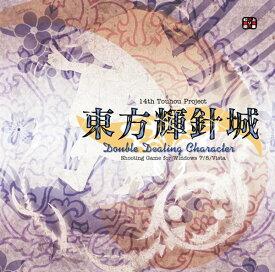 東方輝針城 〜 Double Dealing Character. / 上海アリス幻樂団 発売日:2013-08-15