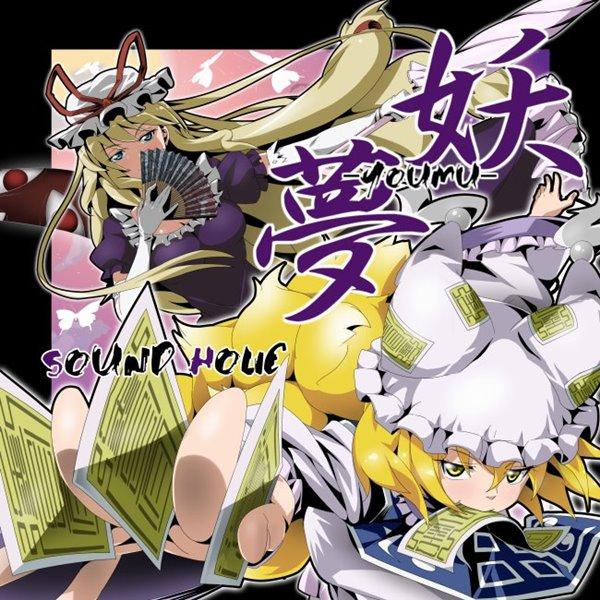 【新品】妖夢 -YOUMU- / SOUND HOLIC 発売日:2013-08-12