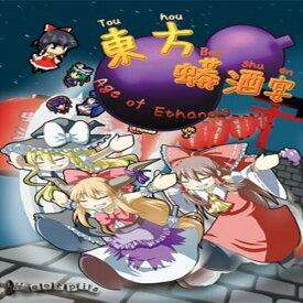 東方蟒酒宴 〜Age of Ethanols〜 / Neetpia 発売日:2011-08-13