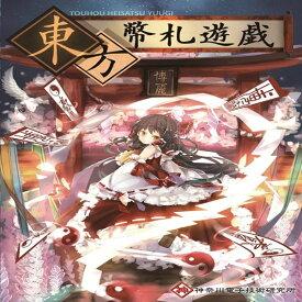 東方幣札遊戯 / 神奈川電子技術研究所 発売日:2013-12-31