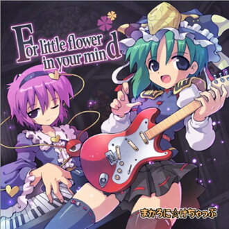 For little flower in your mind/makaroni☆kechappu开始销售日:2013-11-17