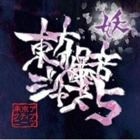 東方爆音ジャズ5 / 東京アクティブNEETs 発売日:2013-12-30