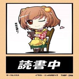 東方後方札 THBP-246 本居小鈴・読書中 / D.D.D 発売日:2013-12-30