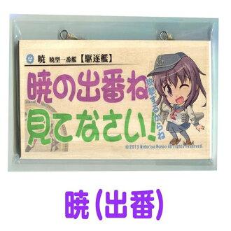 留言板舰队korekushon拂晓(班)/绿店本店开始销售日:2014-02-25