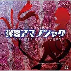 弾幕アマノジャク 〜 Impossible Spell Card. / 上海アリス幻樂団