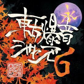 東方爆音ジャズ6 / 東京アクティブNEETs 発売日:2014-08-16