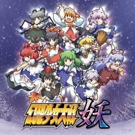 幻想少女大戦妖 / さんぼん堂 発売日:2012-05-27