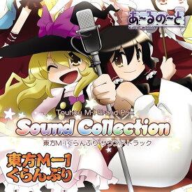 東方M-1ぐらんぷり〜Sound Collection〜 / あ〜るの〜と 発売日:2014-10-12