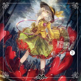 蜃景2 / Yonder Voice 発売日:2014-08-16