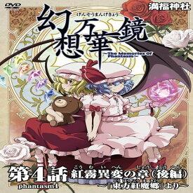 幻想万華鏡 紅霧異変の章(後編) DVD / 満福神社 発売日:2014-11-29