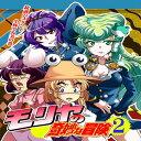 モリヤの奇妙な冒険2 / さいピン 発売日:2014-12-29