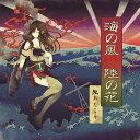 海の風 陸の花 / 鬼あんこう 発売日:2014-12-29