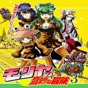 モリヤの奇妙な冒険3 / さいピン 発売日:2015-05-10