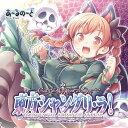 東方シャングリ・ラ! / あ〜るの〜と 発売日:2015-05-10