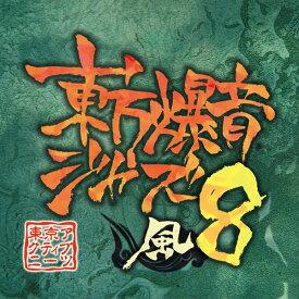 東方爆音ジャズ8 / 東京アクティブNEETs 入荷予定:2015年08月頃