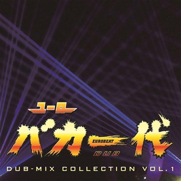 【新品】ユーロバカ一代 DUB-MIX COLLECTION VOL.1 / Eurobeat Union 発売日:2015-08-14