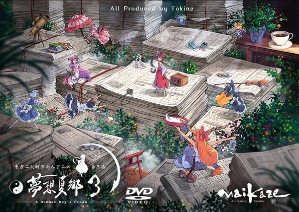 【新品】東方夢想夏郷 3 DVD (通常版) / 舞風 入荷予定:2016年08月頃