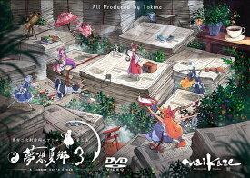 東方夢想夏郷 3 DVD (通常版) / 舞風 入荷予定:2016年08月頃