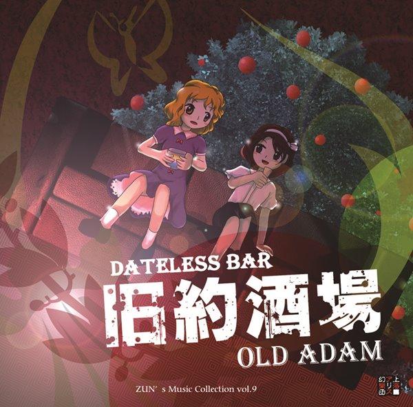 "【新品】旧約酒場 〜 Dateless Bar ""Old Adam"". / 上海アリス幻樂団 入荷予定:2016年08月頃"