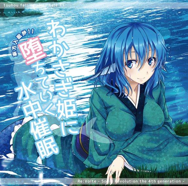 【新品】東方入眠抄11 わかさぎ姫に堕ちていく水中催眠 / Re:Volte 入荷予定:2016年08月頃