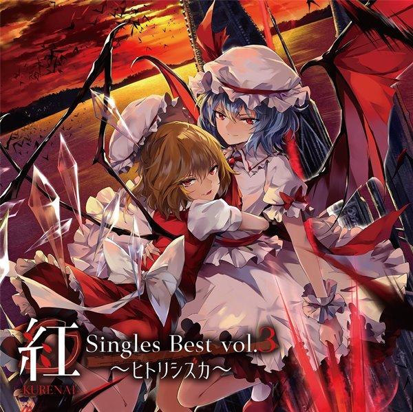【新品】紅-KURENAI- Singles Best vol.3 〜ヒトリシズカ〜 / 幽閉サテライト 入荷予定:2016年08月頃