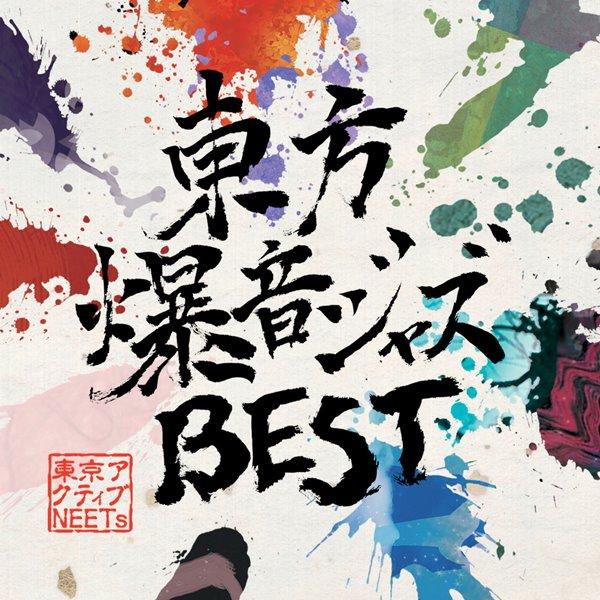 東方爆音ジャズBEST / 東京アクティブNEETs 入荷予定:2016年12月頃