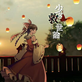 少女救世論 / 暁Records 入荷予定:2017年05月頃