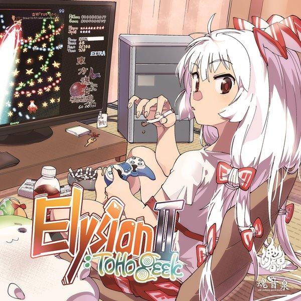 Elysion II :TOHO Geek / 魂音泉 入荷予定:2017年05月頃
