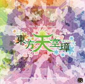 東方天空璋 〜 Hidden Star in Four Seasons. / 上海アリス幻樂団 入荷予定:2017年08月頃