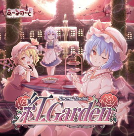 紅 Garden / あ〜るの〜と 入荷予定:2017年08月頃
