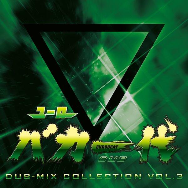 【新品】ユーロバカ一代 DUB-MIX COLLECTION VOL.3 / Eurobeat Union 入荷予定:2017年10月頃