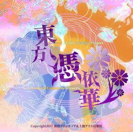 東方憑依華 〜 Antinomy of Common Flowers. / 黄昏フロンティア&上海アリス幻樂団 入荷予定:2017年12月頃