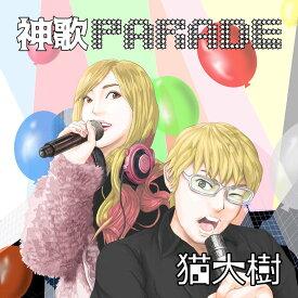 神歌PARADE / 猫大樹 発売日:2016年08月12日