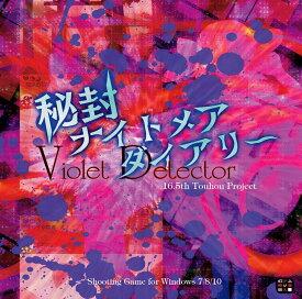 秘封ナイトメアダイアリー 〜 Violet Detector. / 上海アリス幻樂団 発売日:2018年08月31日