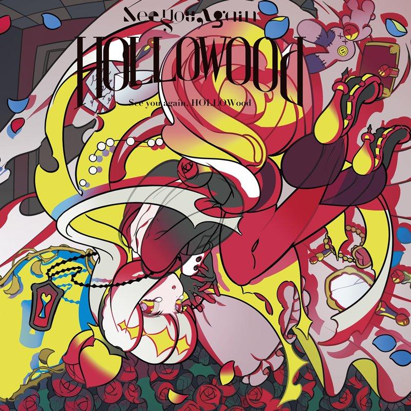 See you again, HOLLOWood / C.H.S 発売日:2018年08月頃