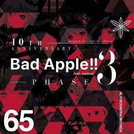 10th Anniversary Bad Apple!! feat.nomico PHASE 3 / Alstroemeria Records 発売日:2018年08月頃