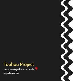 Touhou Project pops arranged instruments9 / logical emotion 発売日:2018年08月10日